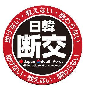 ^KS11 - 韓国 総合 >国家間の約束を「一度の合意で終わらせてはいけない」   こんなすっとぼけた事を言う奴は 朝鮮人ぐら
