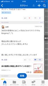 2121 - (株)ミクシィ これねこれ(^^) マヌケ投稿