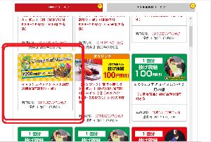 4680 - (株)ラウンドワン それにしても、この前獲得した200円引きクーポン。普通なら有効期限は獲得した日から1か月なんだけど、