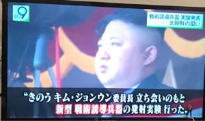 1443 - 技研ホールディングス(株) NHK、金正恩委員長が新型戦術兵器発射に言及とトップニュースで報じてます! ミサイル発射は近いと見て