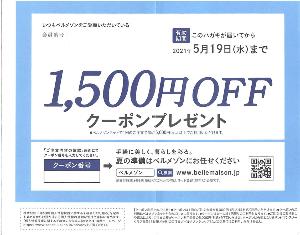8165 - (株)千趣会 【 隠れ優待?ハガキ 到着 】  1,500円OFFクーポン ※5,000円(税込)以上注文 ー。