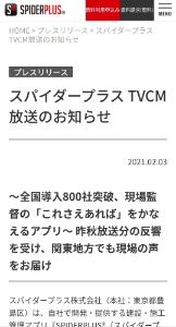4192 - スパイダープラス(株) TVCMやってたんだな もはや現場ではかなり知名度ありそう