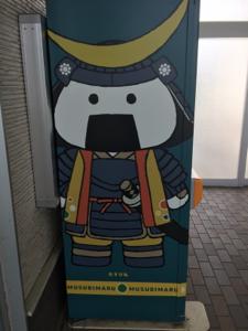 3287 - 星野リゾート・リート投資法人 三陸自動車道を使い仙台へ〜  松島辺りの景色を観て想う→星野社長の提唱当たる  松島近辺の