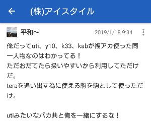 6095 - メドピア(株) utiさんたちがどんなにバカにされても、 俺だけはutiさんの味方ですから!