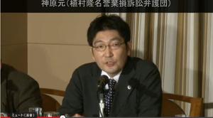 日本国民を代表して、<<公開(後悔)質問状>> 神原 元(かんばら はじめ)は、日本の弁護士。レイシストしばき隊代理人。植村隆代理人。  たまたまそ