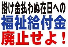 日本国民を代表して、<<公開(後悔)質問状>>  韓国の憲法(大韓民国憲法)には以下のような条文があります。    第2条  国家は法律が定めるとこ