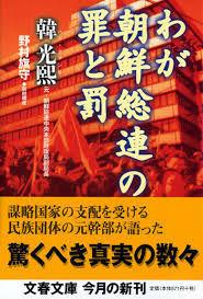日本国民を代表して、<<公開(後悔)質問状>> 総連の手がけた地上げには、私が知っている範囲だけでも、大きなものが3件あった。名古屋の新幹線駅周辺、