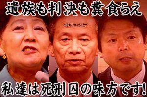 犯罪被害者の権利 日本の極左共は  👇