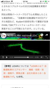 4425 - Kudan(株) ら