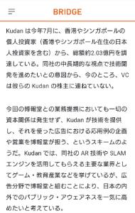 4425 - Kudan(株) 繋がった、、、  NEWの大株主リストに、 バンク・ジュリアス・ベア・香港クライアンツ1.58112