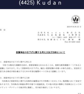 4425 - Kudan(株) まだ上場してから1年も経っていない!!!  バースデープレゼント=10000円なれ!!!  バースデ