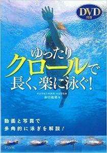 息継ぎが楽にできるまで 水泳クラブに入る前の半年の間 この本で学びたいと思っている