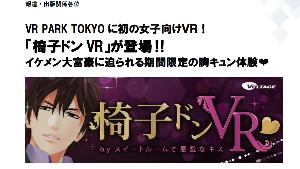 4712 - アドアーズ(株) 2017年6月22日   VR PARK TOKYOに初の女子向けVR!  「椅子ドン VR」が登場