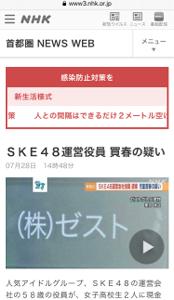 4712 - (株)KeyHolder https:// www3.nhk.or.jp/shutoken-news/20200728/100
