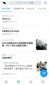 4712 - (株)KeyHolder Twitterトレンド