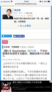 4712 - (株)KeyHolder 4割ですか?