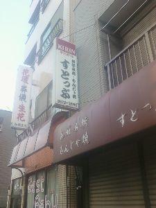 好きなお店 お好み焼きStop ストップ 売り切れるほど美味しいという意味でしょうか 実は実際私も食べに行ったこ