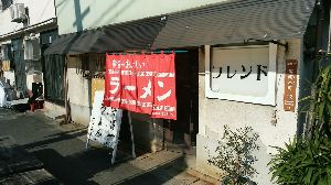 好きなお店 宇宙一美味しいラーメン屋!尾道です。!ラーメン400円!