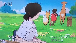 4816 - 東映アニメーション(株) NHK 連続テレビ小説「なつぞら」  資料提供 東映アニメーション