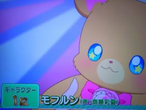 4816 - 東映アニメーション(株) ご推奨のモフルン!  ピカリオはん、おらんかった?