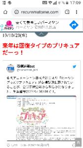 4816 - 東映アニメーション(株) ヒーリングっど❤プリキュア? プリキュアのまとめより  出尽くし?