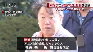4816 - 東映アニメーション(株) ゲスが逮捕されたルン