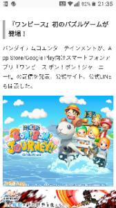 4816 - 東映アニメーション(株) ワンピースのパズルゲーム、 テンポ悪そう?