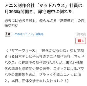 4816 - 東映アニメーション(株) キュアブラックなので マッドハウスさんに負けず頑張るっス