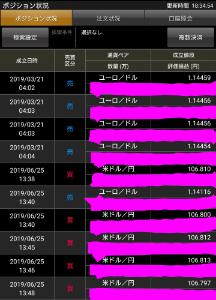 アヤの為替・株情報【継続版】 現在のポジション①