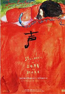 CRのガレージ ジャン・コクトー作の女性の1人芝居を、 三谷幸喜が演出して鈴木京香が主演した舞台