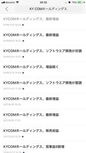 9685 - KYCOMホールディングス(株) 日経の電子版でKY COMホールディングスと検索すれば こんなのが出てきます!  こんなの滅多に見た