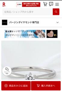 9898 - (株)サハダイヤモンド あー、すみません。何処だったか探してよく見たら楽天のバージンダイヤモンド専門店だったです。 ごめんな