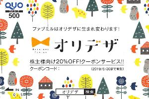 7833 - (株)アイフィスジャパン 【 株主優待 到着 】 (100株) 500円クオカード -。