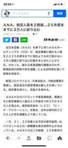 9201 - 日本航空(株) ANAがしてるんだから、JALも少なからずしないと日の丸親方もキツイんでない?