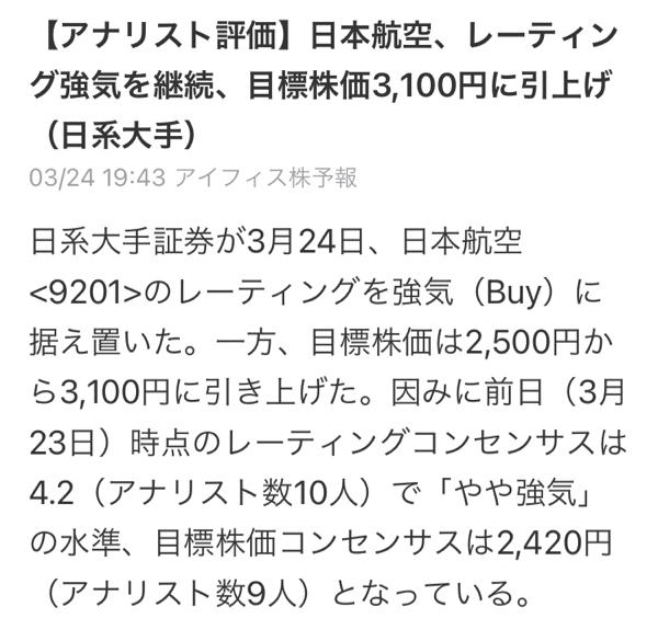 9201 - 日本航空(株) 目標株価3,100円らしい