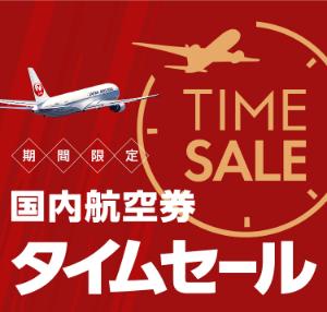 9201 - 日本航空(株) これは!!!