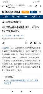 9201 - 日本航空(株) JALは2023年から早割廃止。 困っとるんやなーー、ANAに客が流れないか?  まずリストラしろや