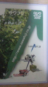 6901 - 澤藤電機(株) 右下の文字が写真に変わった。  発電機も載ってる。