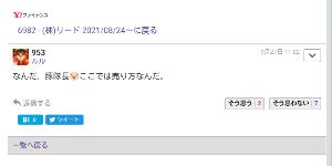 6982 - (株)リード ないわ