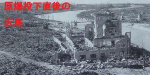 広島・長崎原爆 .     *** 米国はなぜ、民間人が大量犠牲になるのを承知で原爆を投下したのか ***  194