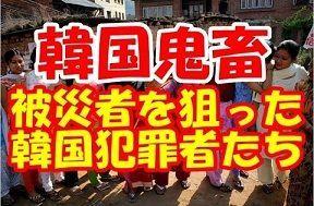 性犯罪 九州や中国地方などの被災地は注意を!! 連中は既に向かっている!