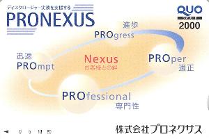 7893 - (株)プロネクサス 【 株主優待 到着 】(保有年数5年以上) 100株 2,000円クオカード -。