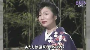 新・新・新・有名人の名前でしりとり 三沢あけみ  日本の演歌歌手、女優です