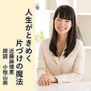 新・新・新・有名人の名前でしりとり 近藤麻理恵  片づけコンサルタント