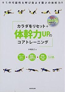 体幹運動で鍛えよう 体力をあげたくてこの本を注文したもの