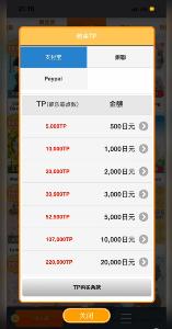 3810 - サイバーステップ(株) 加えて、Webブラウザ版もありますね。  画像はたぶんブラウザ版だと思いますが、中国での決済にはアリ