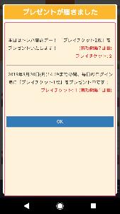 3810 - サイバーステップ(株) 今日から無料乞食になります。1,000円だけ課金しました。  さっき確認したらプレイチケット3枚貰え