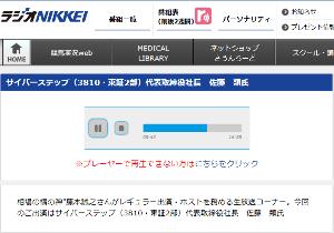 3810 - サイバーステップ(株) ソース思い出しました。9分20秒ごろ~  http://www.radionikkei.jp/pod