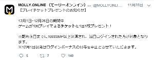 3810 - サイバーステップ(株) モーリーオンラインがトレバの真似してきてるな。今見てみたらモーリーの稼働数めちゃ少なかったけど。笑