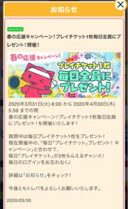 3810 - サイバーステップ(株) 新キャンペーン❗️